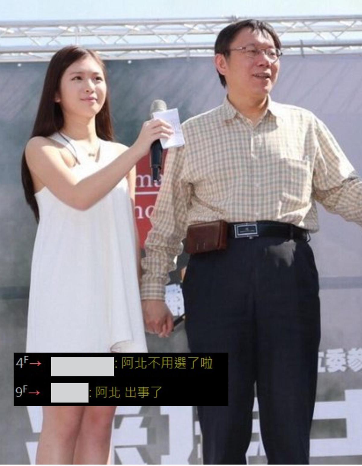 人帥手牽手、人醜看守所。有人貼出雞排妹與台北市長柯P手牽手的照片,驚恐表示「阿北出事了」!(翻攝自PTT)