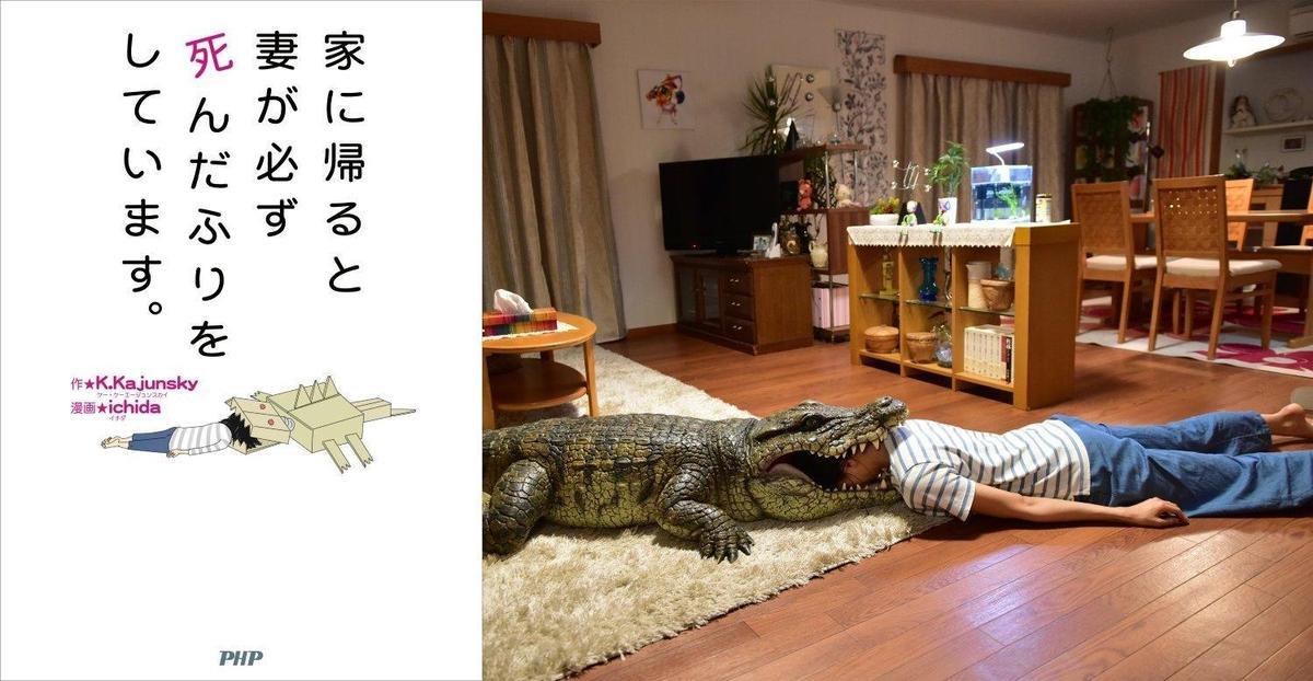 日本電影《每天回家老婆都在裝死》改編自真實故事。(翻攝自推特)