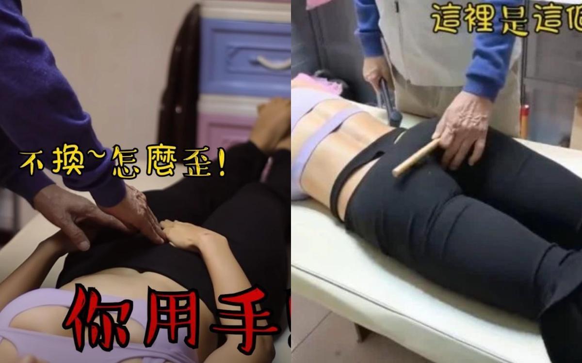 刀療師多次摸臀,並疑似試圖觸碰私密處。(翻攝自星光奈奈YouTube)