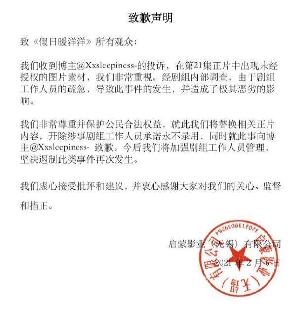 《假日暖洋洋》在官方微博發出道歉聲明,表示已開除盜圖的工作人員。(翻攝自《假日暖洋洋》官方微博)