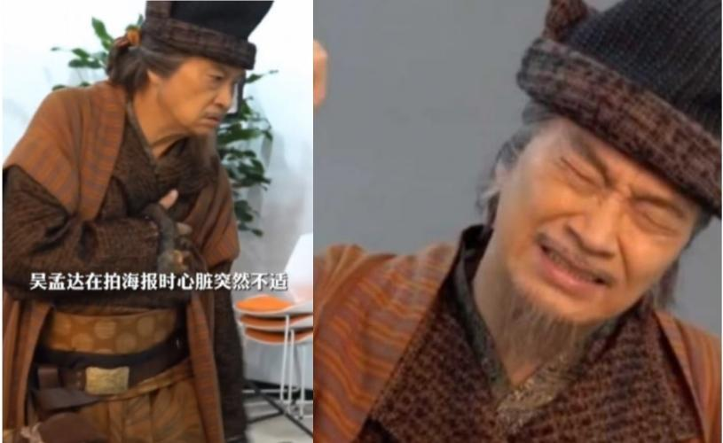 吳孟達在拍攝電影《少林寺之得寶傳奇》的宣傳時,突然在鏡頭前心臟病發。(翻攝自好片場微博)