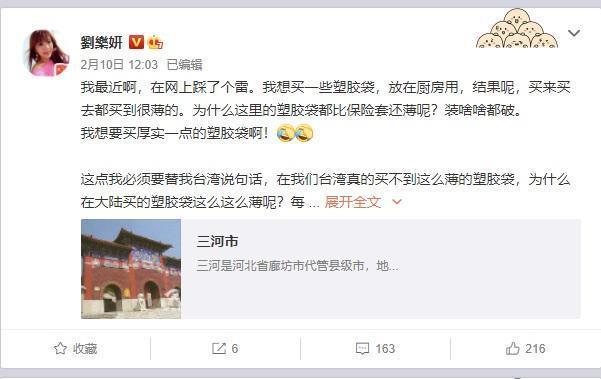 劉樂妍抱怨大陸塑膠袋難用,意外挑起大陸網友敏感神經。(翻攝自劉樂妍微博)