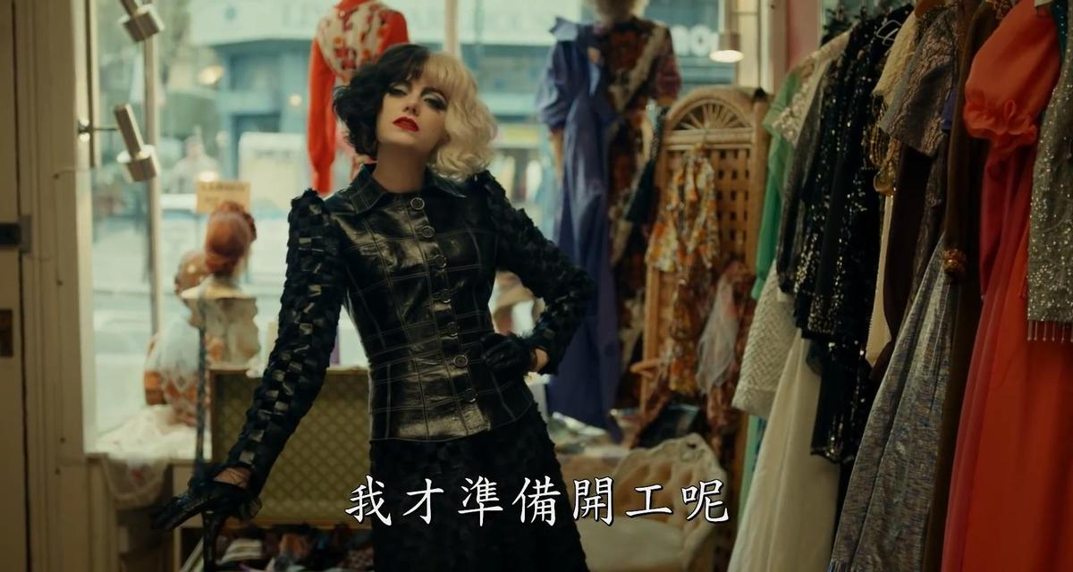 片中艾瑪史東還穿上各式各樣新裝,時尚味十足。(翻攝自預告)