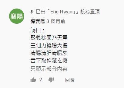 「舌下取栓」影片曝光後,梅襄陽醫師還親自在該影片底下留言。(翻攝自YouTube)