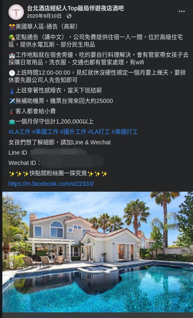 林女等人在臉書粉專稱可以幫正妹月入百萬,並放上美國高級住宅區的照片。(翻攝臉書)