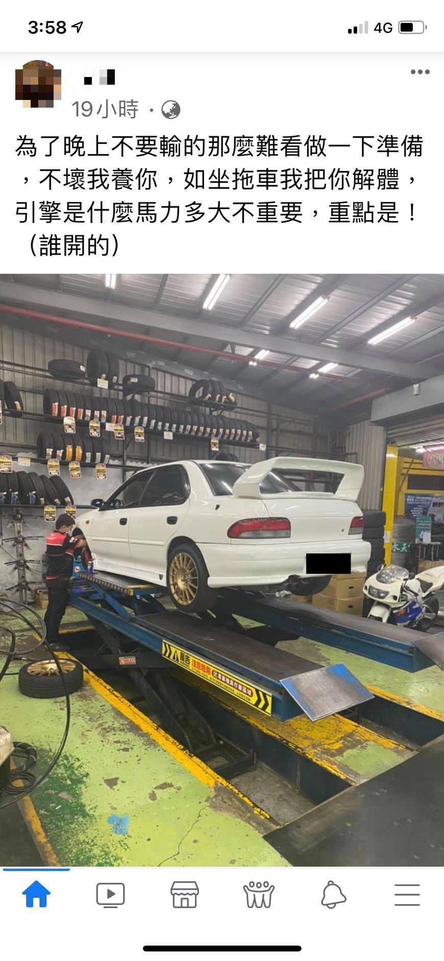 涉嫌參與違法賽車的男子,被踢爆競速前改裝車輛。(翻攝臉書)
