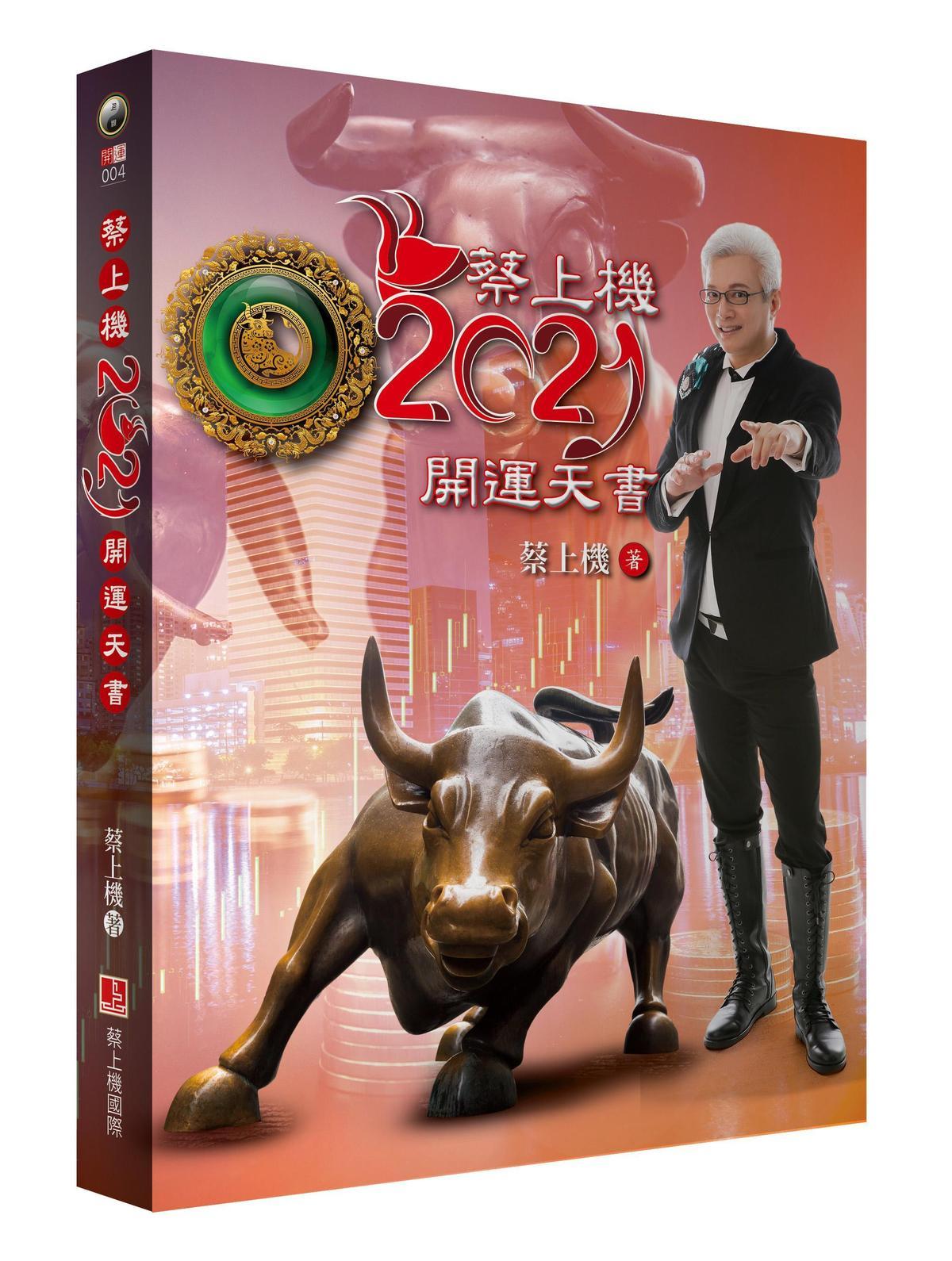中國易經哲學研究發展協會創會理事長蔡上機,是《命運好好玩》《全民星攻略》等節目的固定來賓,最新著作為《蔡上機2021開運天書》。(蔡上機提供)
