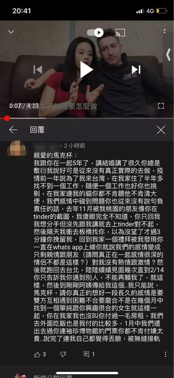 網友發現疑似「丹麥先生」前女友在影片下方的留言爆料。(翻攝自PTT)
