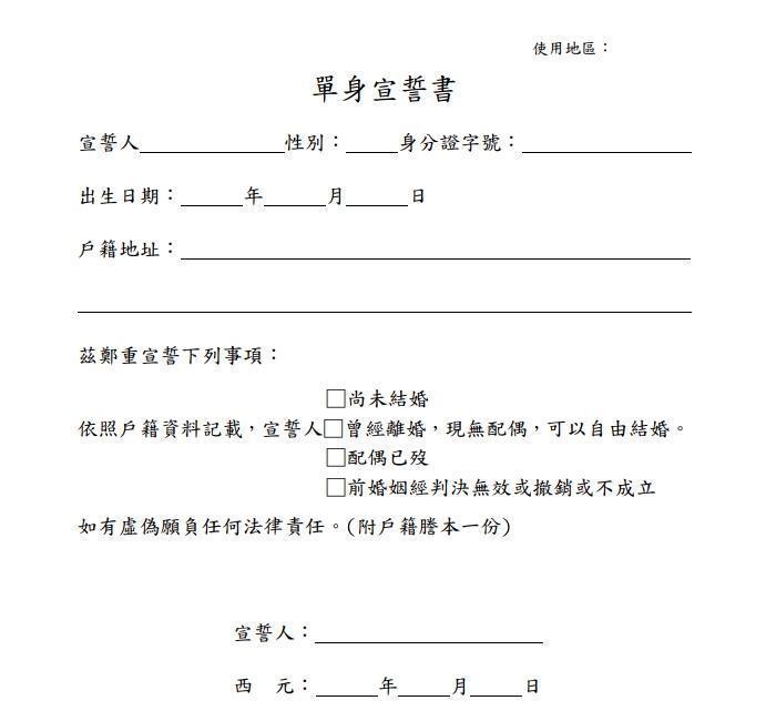 俗稱「單身證明」的單身宣誓書並不容易申請與完成認證。(翻攝自臺灣臺南地方法院)