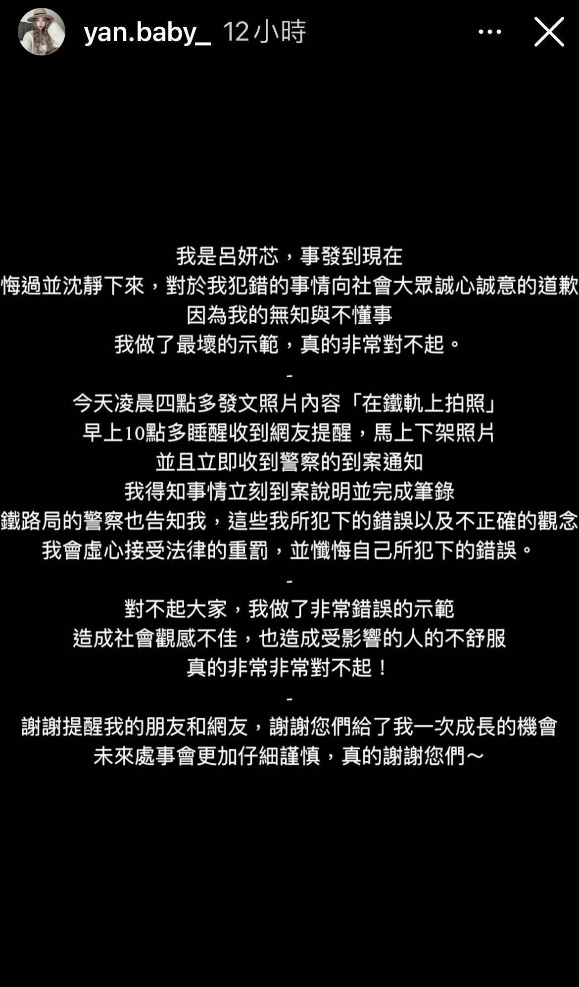 呂妍芯擅闖台鐵高架軌道遭民眾檢舉後,急下架圖片並道歉。(翻攝自呂妍芯IG)