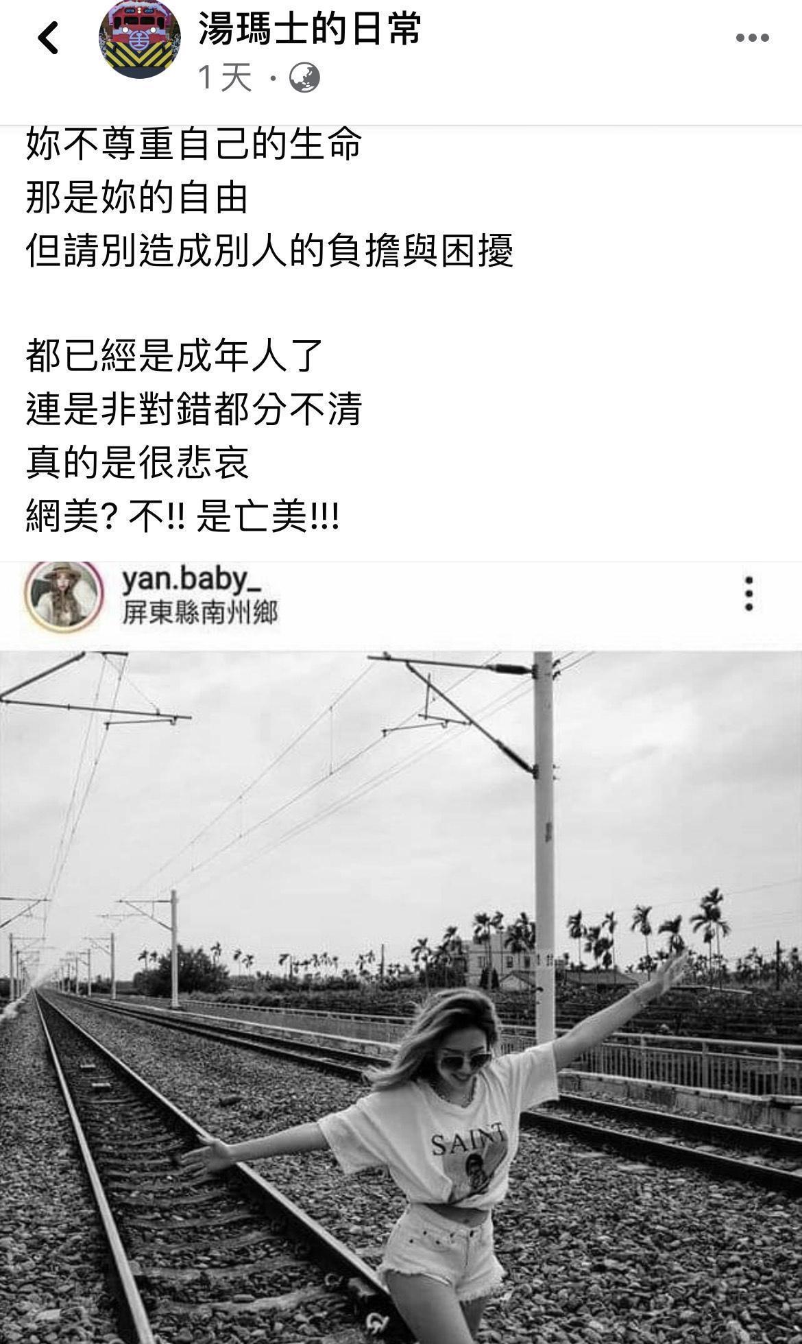 鐵道迷「湯瑪士的日常」怒批呂妍芯不是網美,而是「亡美」。(翻攝自湯瑪士的日常臉書)