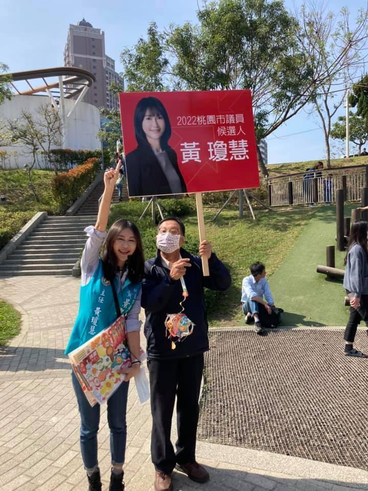 QN本名黃瓊慧,日前也成立粉絲團準備參選市議員。(翻攝自桃園市議員參選人 黃瓊慧臉書)