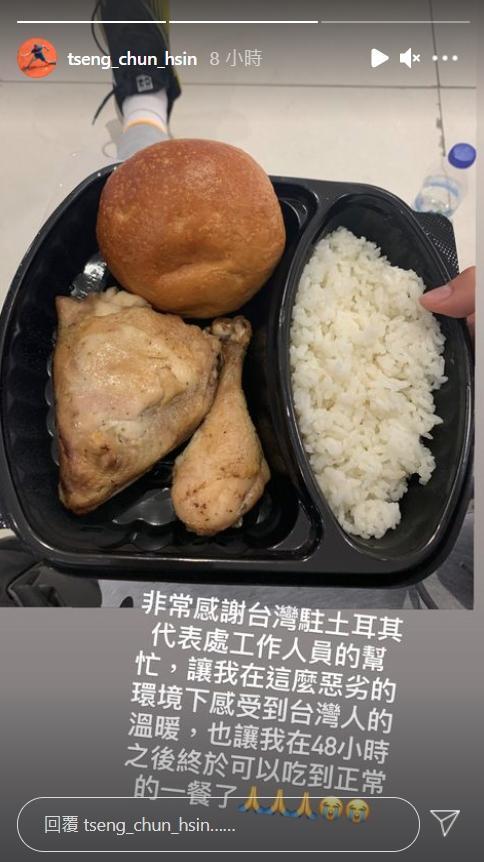 曾俊欣獲得台灣駐土耳其代表處的幫助,他也很感謝工作處人員幫忙準備的正常餐點。(翻攝自曾俊欣IG)