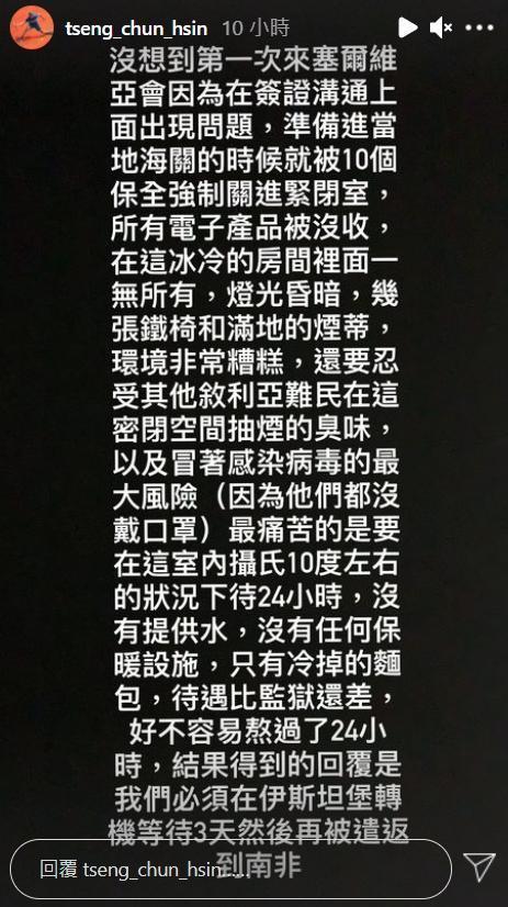 曾俊欣在IG上透露,自己遭到10個保全強押關進禁閉室。(翻攝自曾俊欣IG)