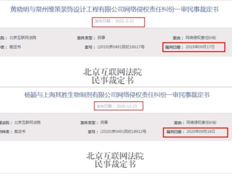 北京法院認定住滿1年才算常住地,Angelababy(楊穎)判決書上地址非新婚房所在,且裁判日期為2020年,被推測應至少與黃曉明分居2年。(翻攝自搜狐)