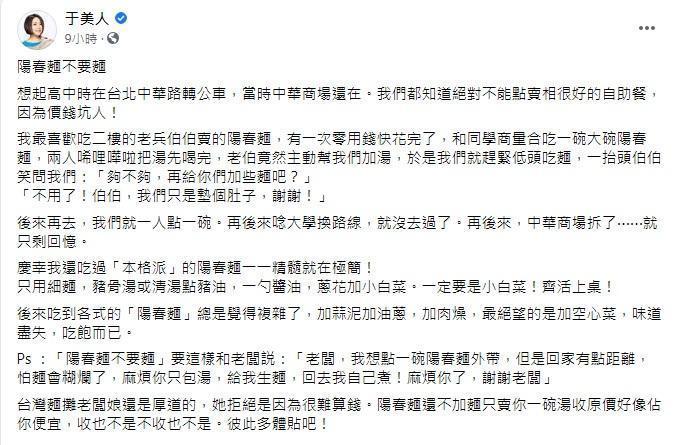 于美人除了分享「陽春麵不要麵」的解方外,也稱讚台灣的麵攤老闆「還是很厚道的」。(翻攝自于美人臉書粉專)
