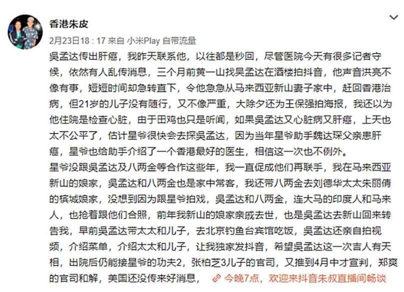 香港朱皮在個人微博預測,周星馳很快就會出手幫助吳孟達。(翻攝自香港朱皮微博)