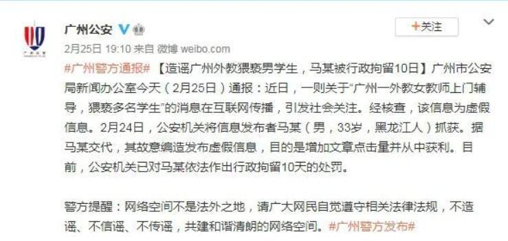 當地警方聲稱已經關押一名33歲的馬姓造謠者。(翻攝畫面)