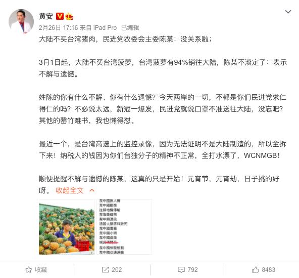 黃安第2篇發文舉例在新冠爆發時,口罩不准送往中國一事,更稱中國現今禁鳳梨作法「真的只是開始」。(翻攝黃安微博)