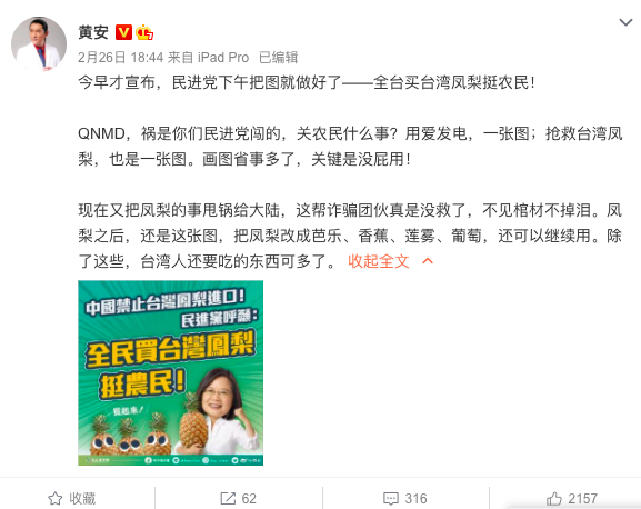 黃安第3篇文持續在微博發布各種「全民買台灣鳳梨,挺農民」宣導圖,可見對台灣關注之深,彷彿是幫忙宣傳台灣士氣。(翻攝黃安微博)