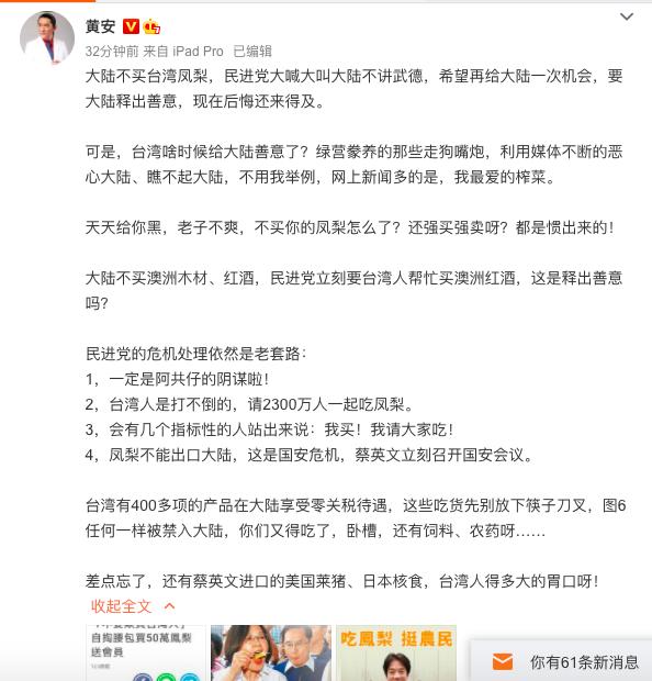 黃安今早8點半起床發文,最新一篇文回應「台灣什麼時候給大陸善意了」?認為綠營不斷瞧不起大陸,包含他最愛的榨菜。(翻攝黃安微博)