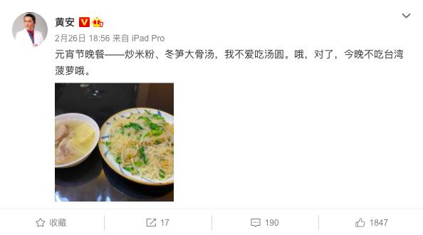 黃安發布元宵節晚餐,刻意說「今晚不吃台灣菠蘿哦」,但台灣鳳梨又香又甜,黃安以後在中國,就算不想吃也吃不到,想吃也不能吃啊。(翻攝黃安微博)