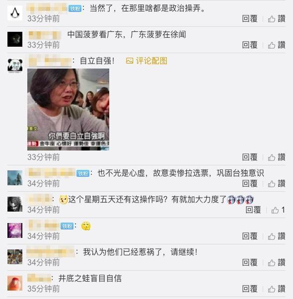 多數中國大陸網友支持《環球時報》發言,還要求加大「操作力度」。(翻攝自微博)