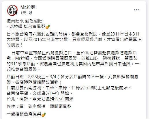 野崎孝男旗下的拉麵店推出「點1碗拉麵就送1顆鳳梨」活動,將持續到3月4日為止。(翻攝自Mr.拉麵臉書專頁)