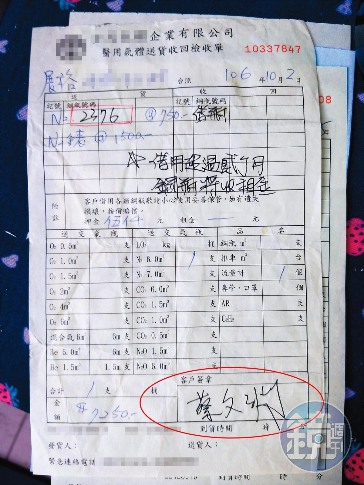 小華指控蔡文淵從事違法行為多年,更拿出一張二○一七年的單據作為證明,上頭的簽收人正是蔡本人。(讀者提供)