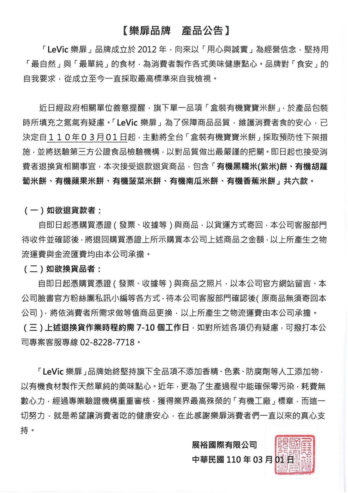樂扉發出聲明,表示品牌6款寶寶米餅,即日起接受退換貨事宜。(翻攝樂扉食品官網)
