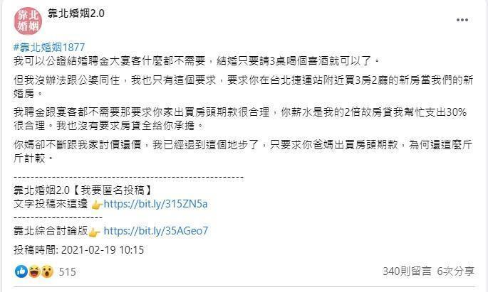 準公婆拒絕買房的要求後,遭女網友怒批「斤斤計較」。(翻攝自臉書社團靠北婚姻2.0)