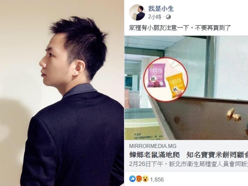 兩性作家「小生」也呼籲同為父母的網友別買到黑心寶寶米餅。(翻攝自我是小生臉書)