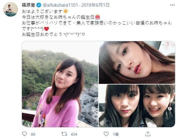 福原愛的2019年6月的推特,曾放上江宏傑姊姊江恆亘的獨照和兩人合照,慶祝大姑生日快樂。(翻攝自福原愛推特)