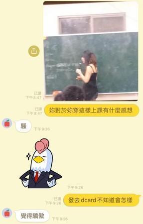 一名火辣教師傳上課照給朋友。(翻攝自Dcard)