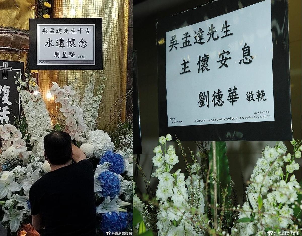 港星吳孟達的告別禮堂曝光,劉德華與周星馳送上的花圈也被媒體拍下。(翻攝自娛樂課代表、鳳凰網娛樂微博)