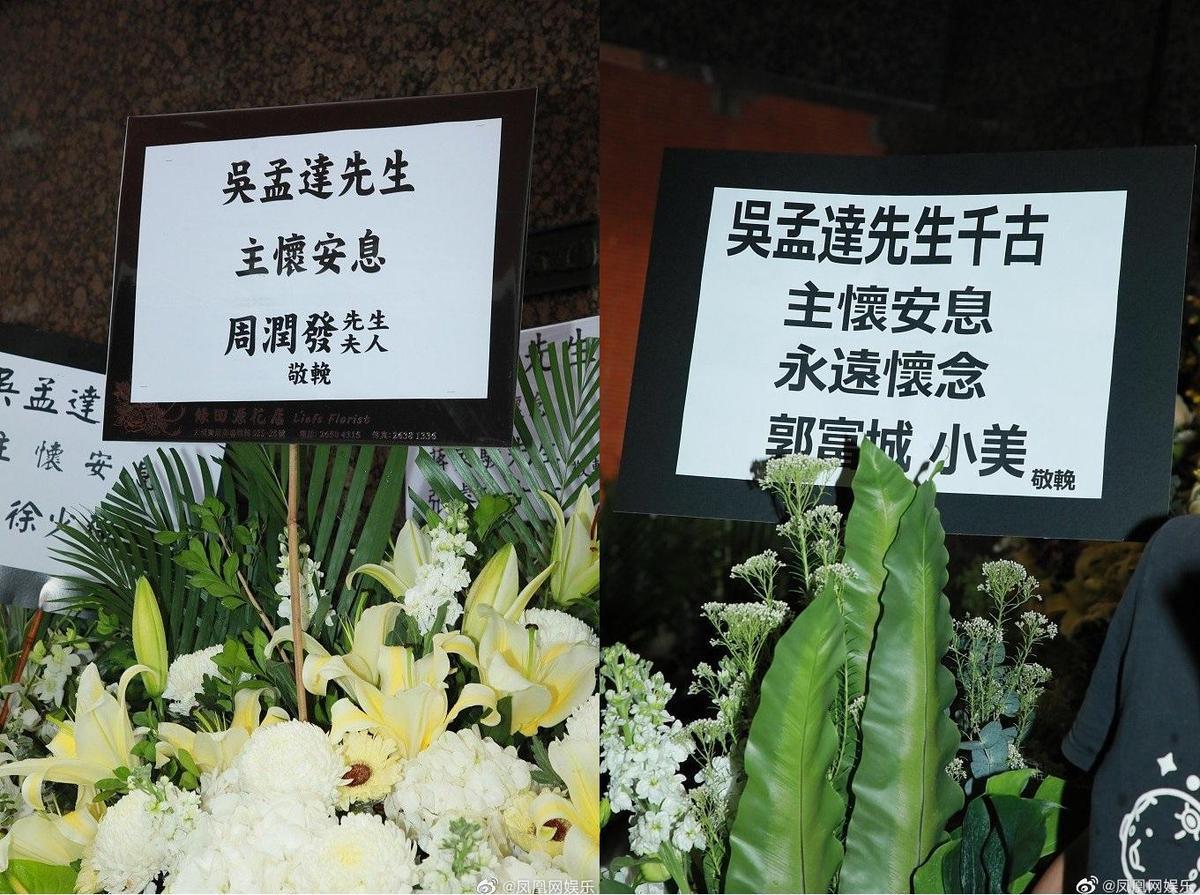 周潤發與郭富城贈送的花圈,分別寫著「永遠壞念」與「主懷安息」。(翻攝自鳳凰網娛樂微博)