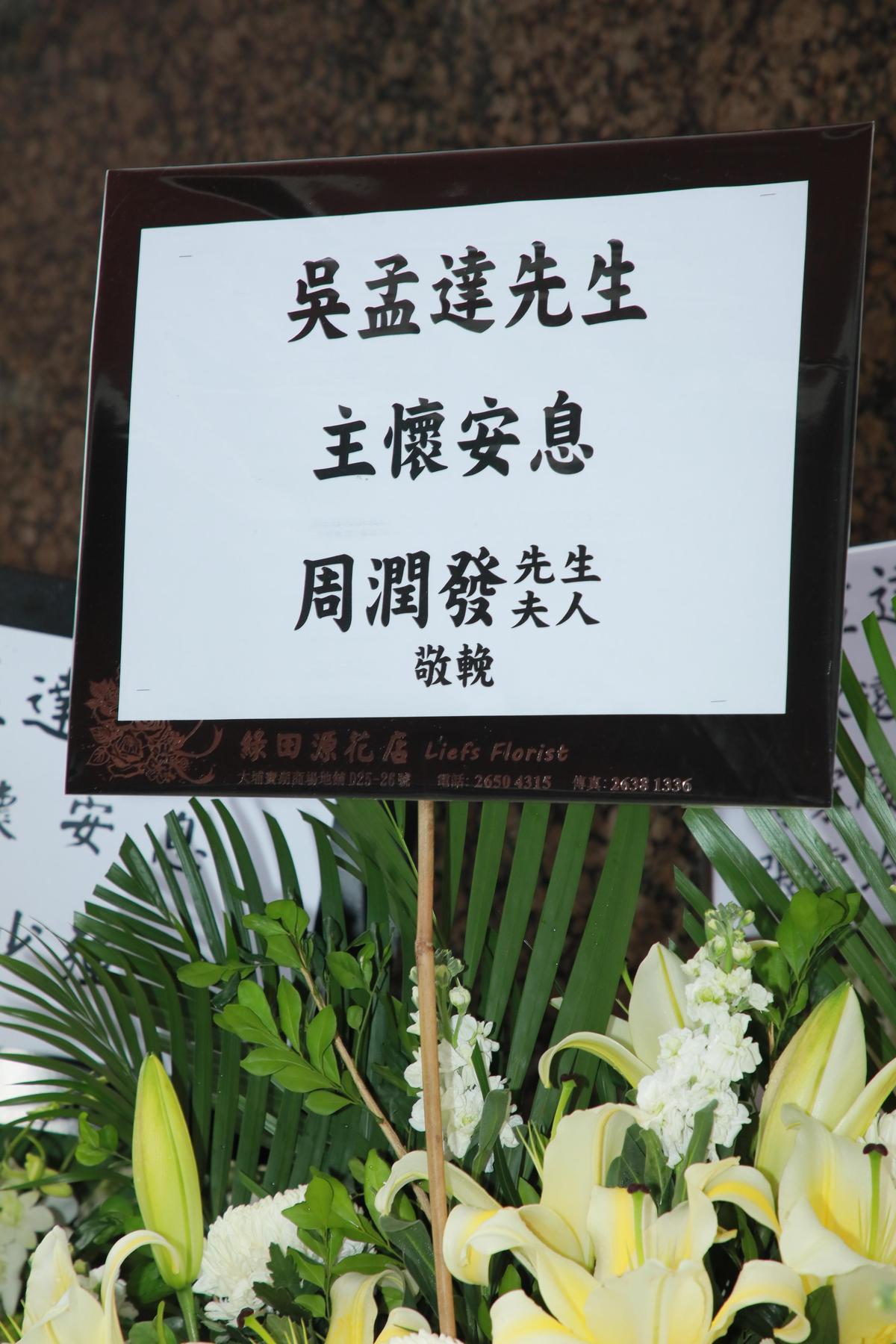 吳孟達生前人緣極佳,香港演藝圈的大咖們如周潤發等人都送上花籃弔唁。(東方IC)