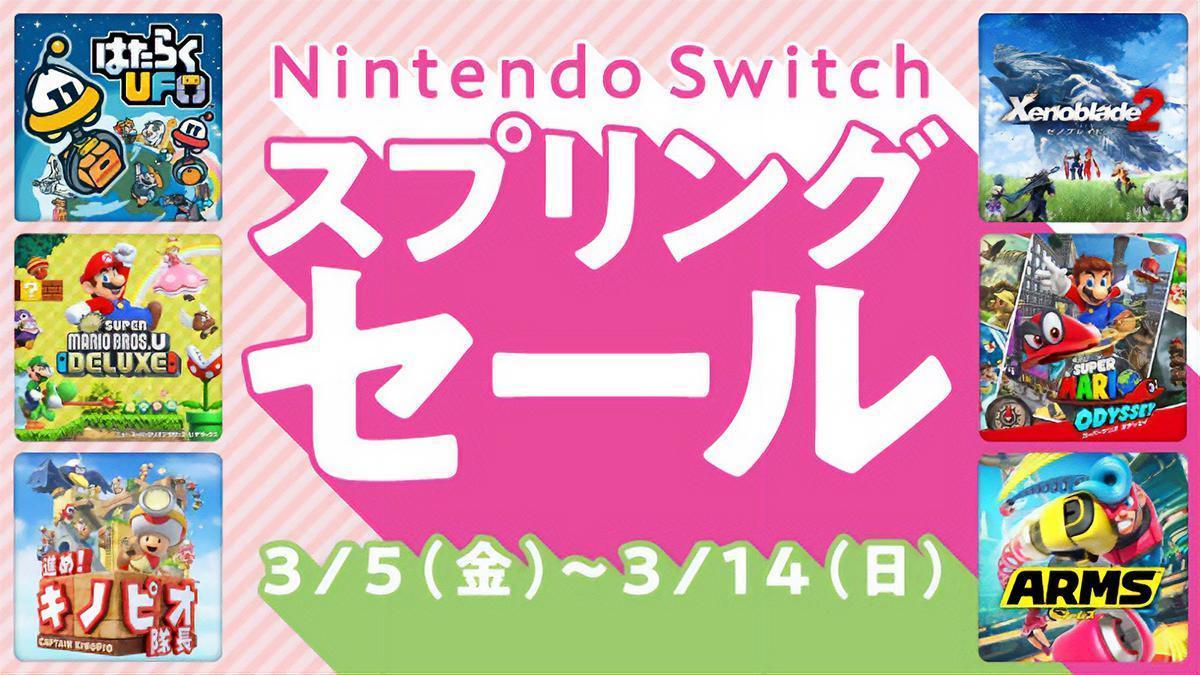 日本eShop正進行春季促銷,多款本家遊戲7折優惠。(翻攝自任天堂官網)