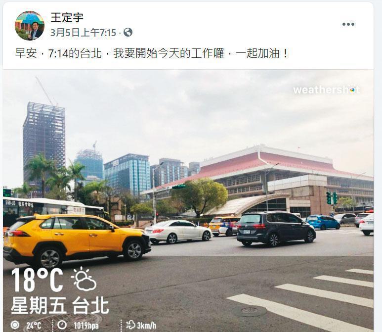 王定宇3月5日生日當天一早在臉書貼出台北車站街景圖,但本刊發現當時他人還在顏若芳的住處。(翻攝自王定宇臉書)