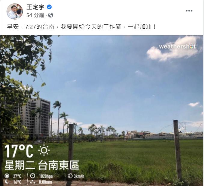民進黨立委王定宇今早仍照常在臉書貼出打卡照片,不受緋聞影響。(翻攝王定宇臉書)