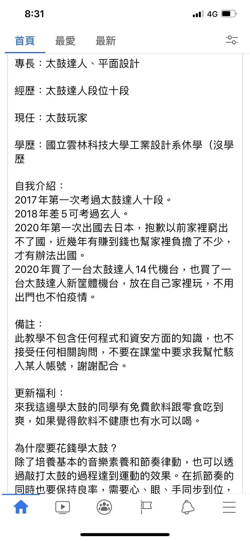 張啟元在家教網貼出的徵求學員PO文內容。