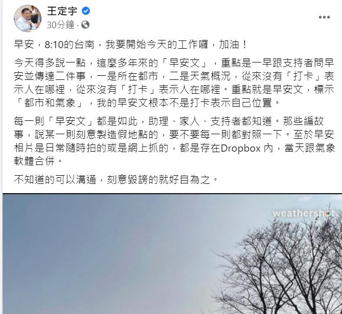 民進黨立委王定宇今早解釋他的早安文並非打卡表示他的位置。(翻攝王定宇臉書)