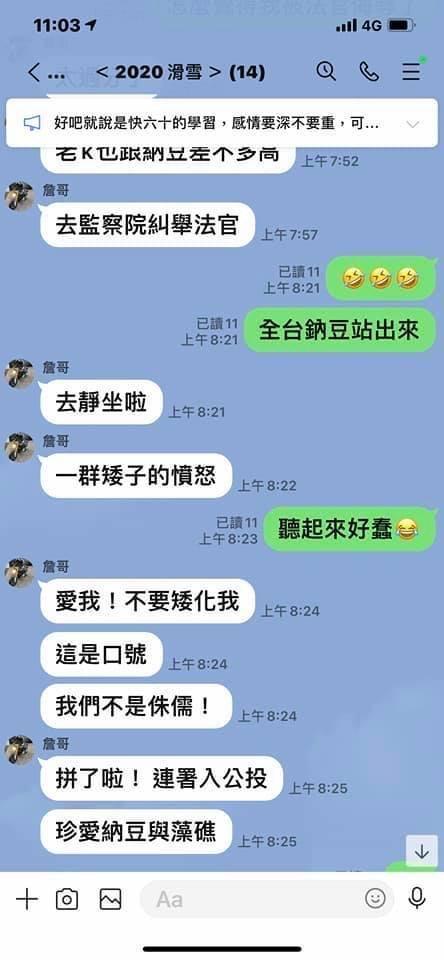 納豆貼出與詹仁雄對話,對方開玩笑要他去監察院糾舉法官分,還要靜坐抗議。(翻攝自納豆臉書)