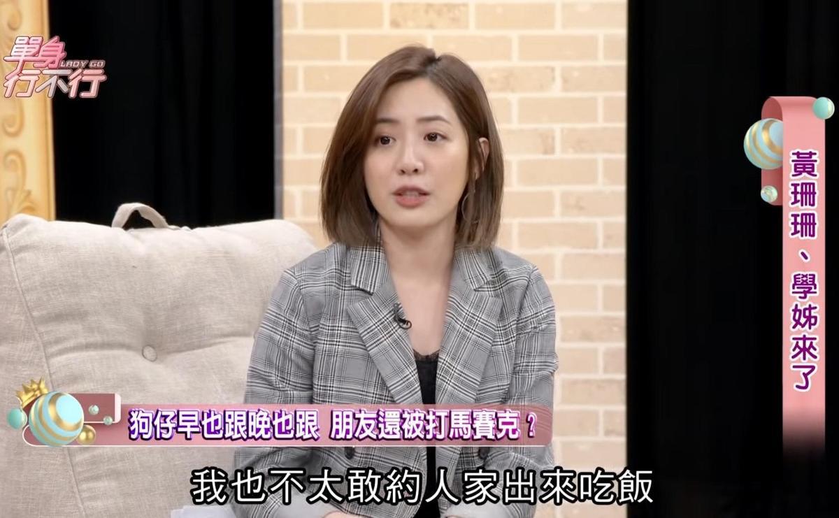 黃瀞瑩坦言經常被媒體跟拍讓她覺得對不起朋友。(翻攝自「東風衛視」YouTube」)