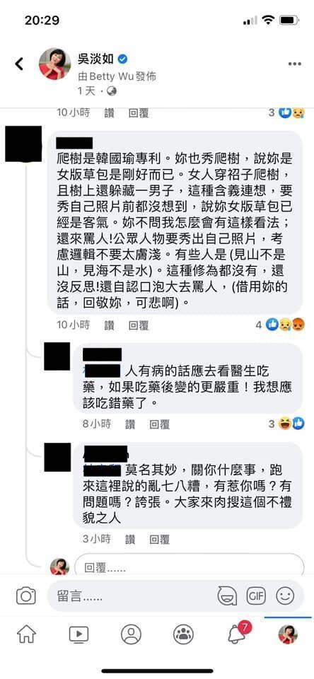 一名網友留言以「女版草包」指吳淡如女兒。(翻攝吳淡如臉書)
