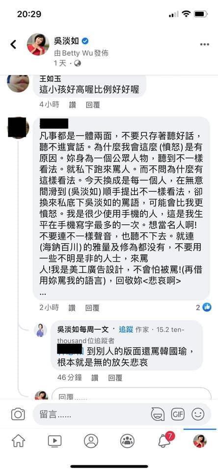 該網友頻在吳淡如臉書留下惡意言論。(翻攝吳淡如臉書)