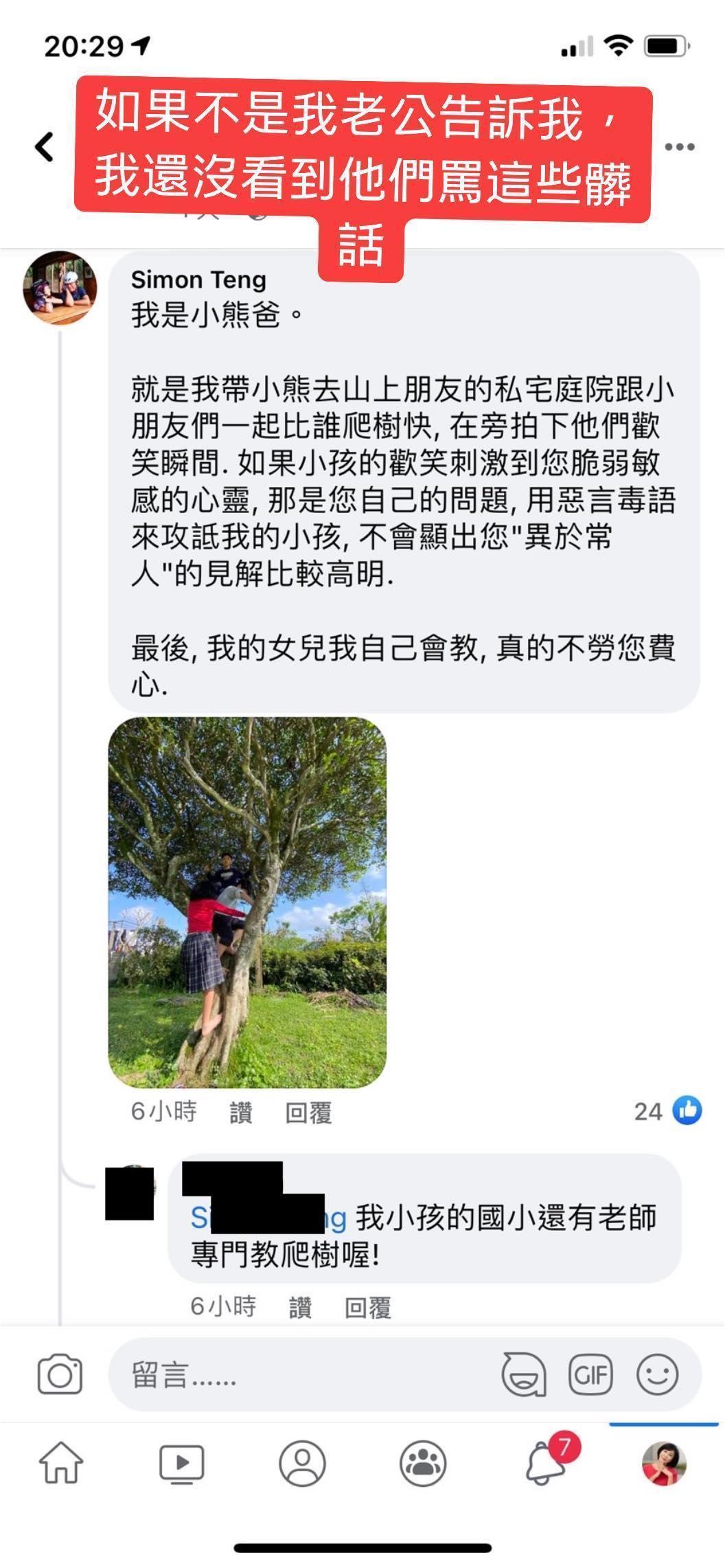 吳淡如老公回覆該網友,稱自己的女兒會自己交,不會對方勞心。(翻攝吳淡如臉書)