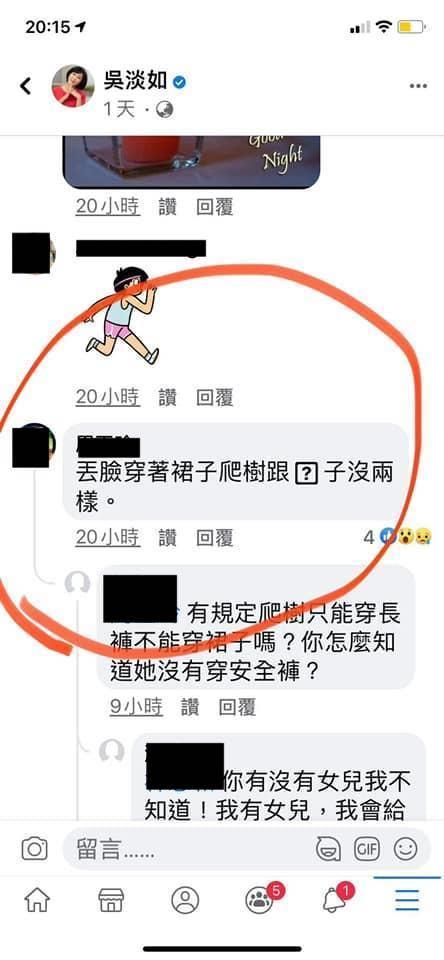 該網友疑似開分身帳號繼續留言。(翻攝吳淡如臉書)
