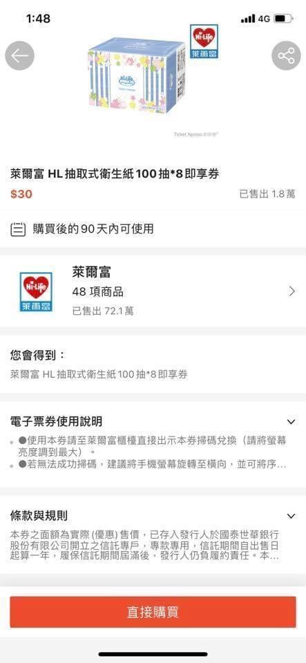 萊爾富衛生紙100抽8包即享券只賣30元。(讀者提供)