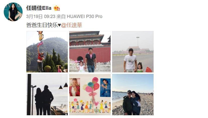 任晴佳在微博貼出一系列與爸爸任達華的合照,讓網友大呼「岳父生日快樂!」(翻攝自任晴佳微博)